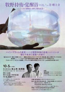 覚醒浴 Vol.7 in 芝・増上寺