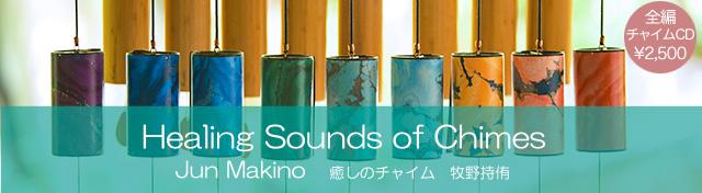 癒しのチャイム Healing Sounds of Chimes / 牧野持侑【先行予約】
