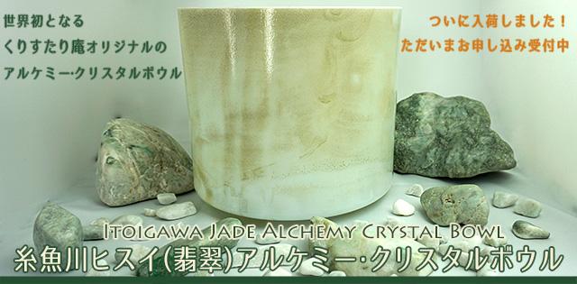 世界初となるくりすたり庵オリジナルの「糸魚川翡翠(ヒスイ)アルケミー・クリスタルボウル」が9月下旬に入荷予定。ただいま先行予約受付中です。