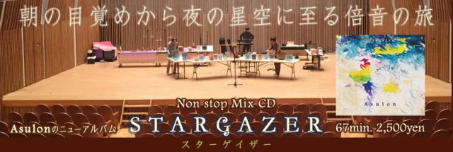 STARGAZER / Asulon