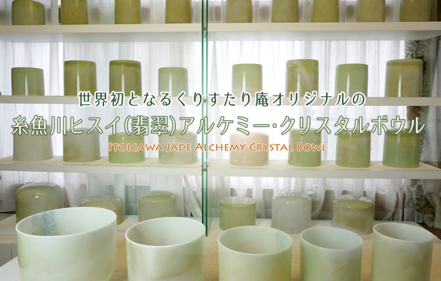 糸魚川ヒスイ - くりすたり庵オリジナル アルケミー・クリスタルボウル