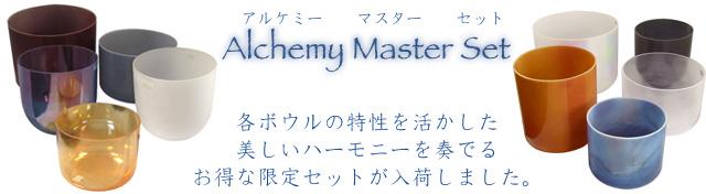 美しいハーモニーを奏でるお買い得なアルケミー・マスターセット